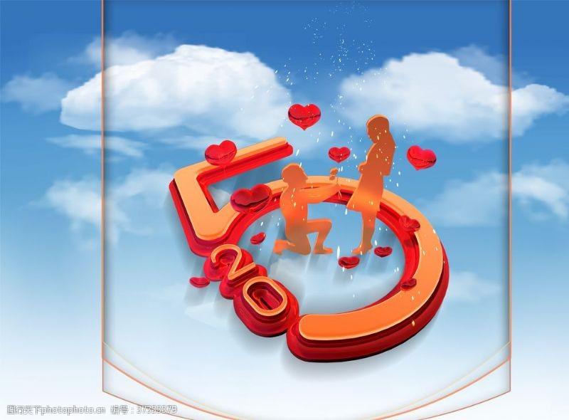 求婚背景海报设计-第3页设计图片溢洪道图片