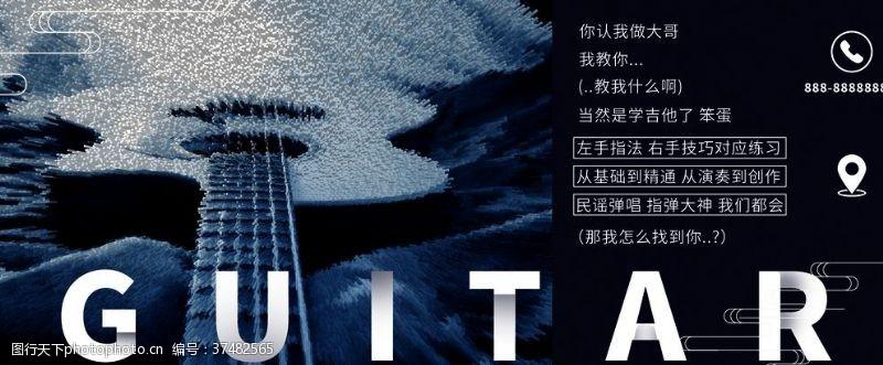 吉他培訓機構學吉他