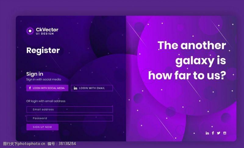 網頁模板紫色登陸界面