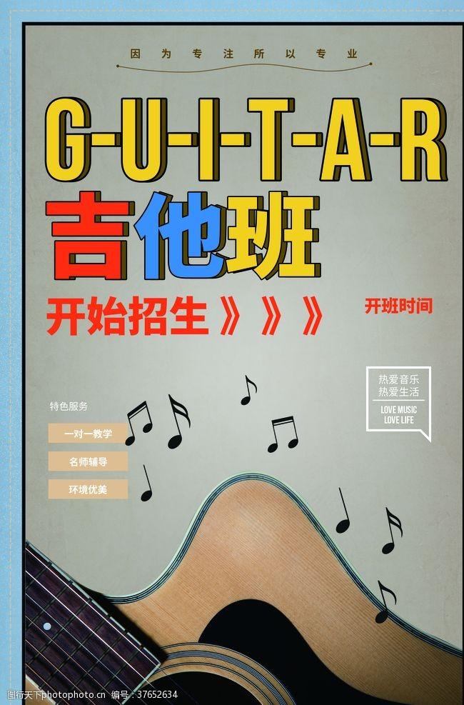 吉他培訓機構吉他班