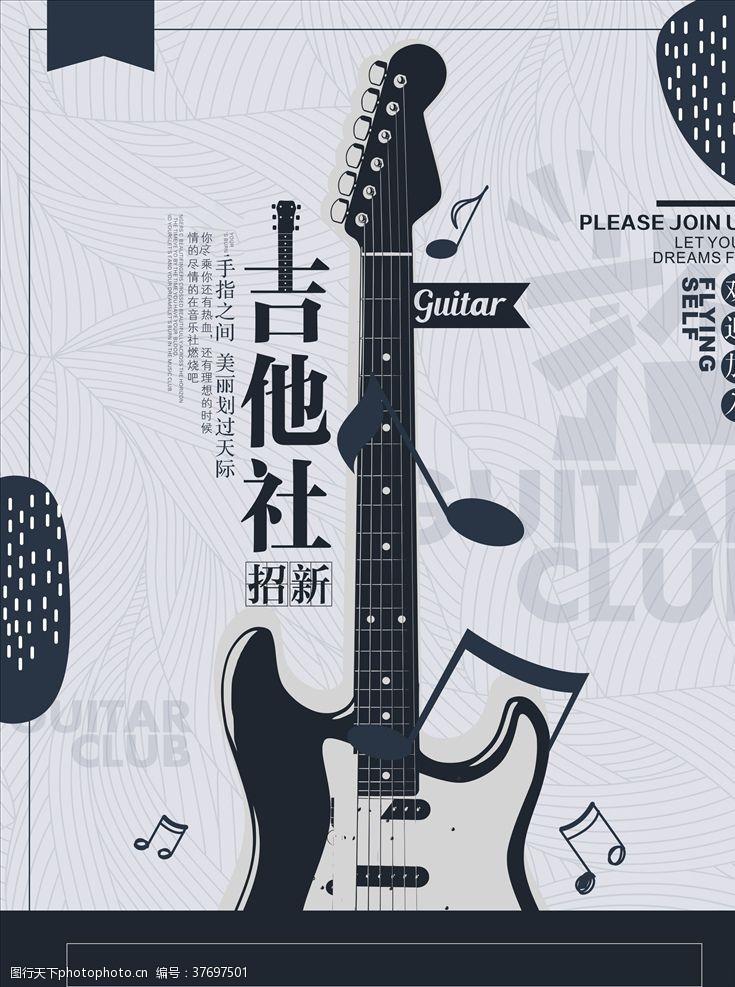 吉他海報吉他社