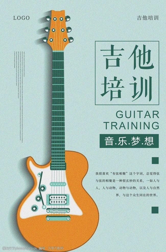 吉他培訓機構吉他培訓