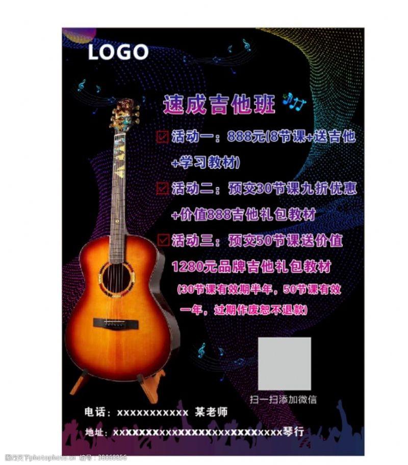 吉他海報吉他宣傳頁