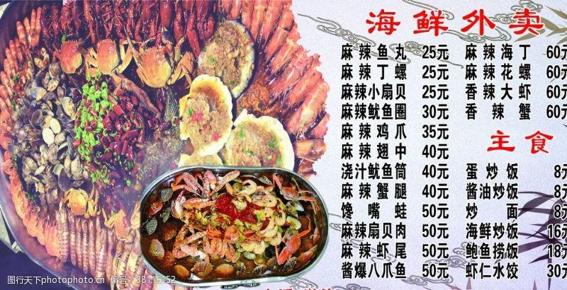 香辣蟹海報海鮮外賣價格表