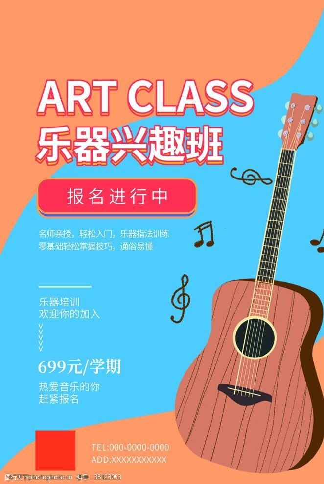 吉他培訓海報樂器班