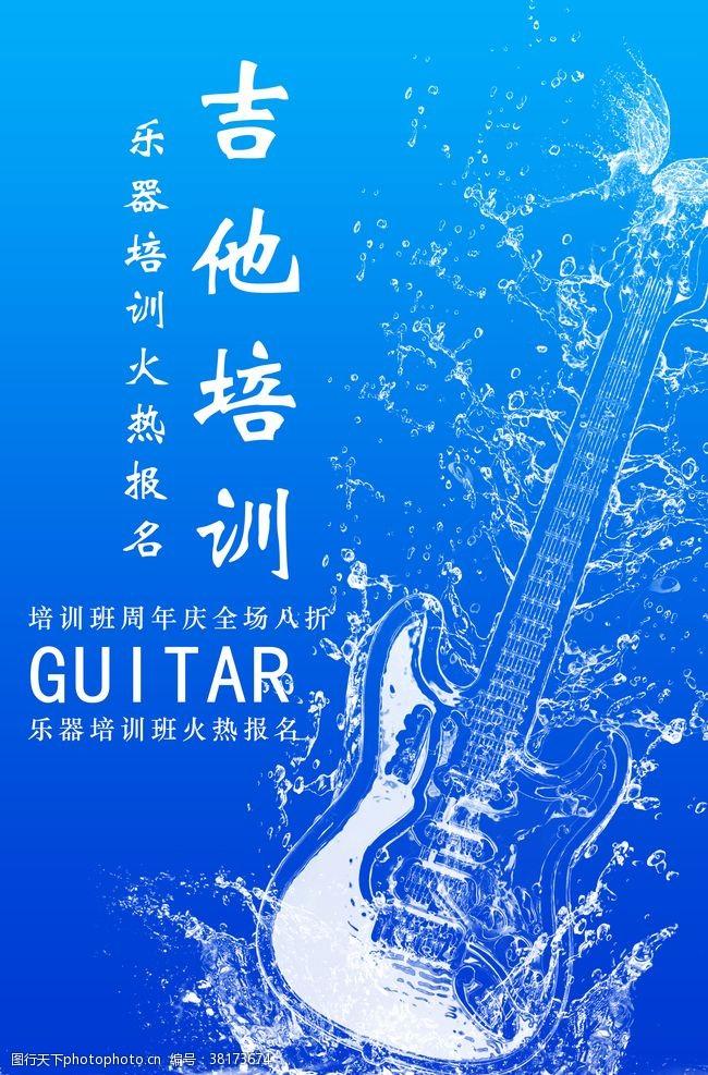 吉他海報培訓班宣傳海報音樂愛好者
