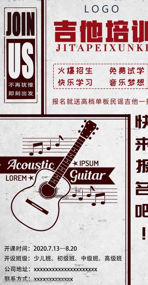 吉他海報吉他課海報培訓班海報