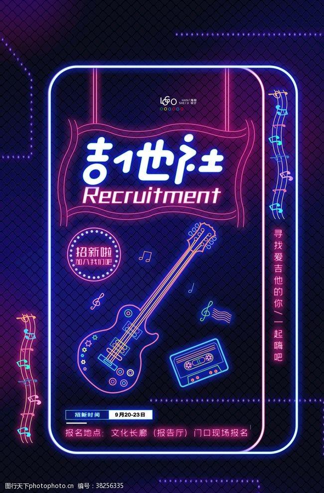 吉他培訓機構吉他