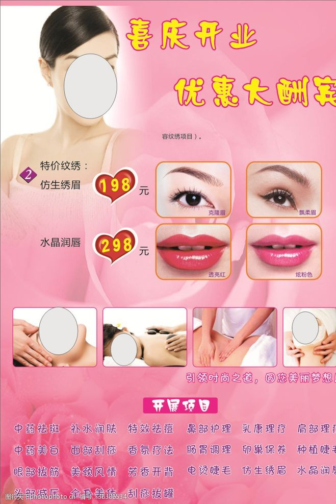 美容美体美容广告