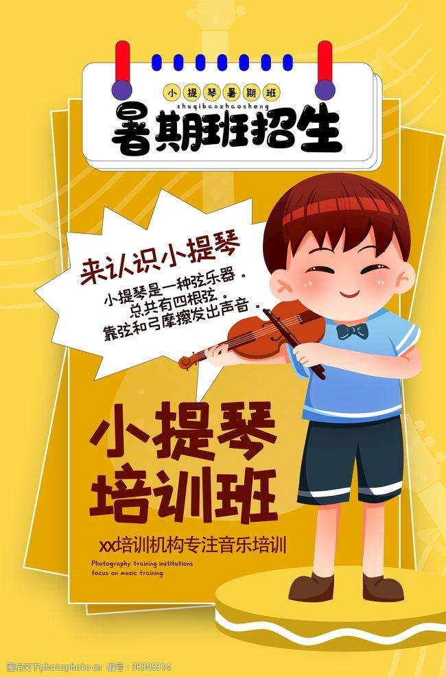 吉他小提琴招生海報