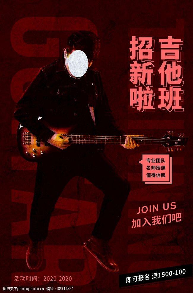 吉他招生海報