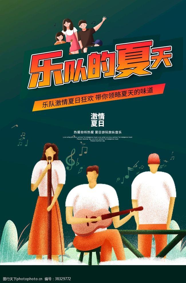 吉他樂隊宣傳海報