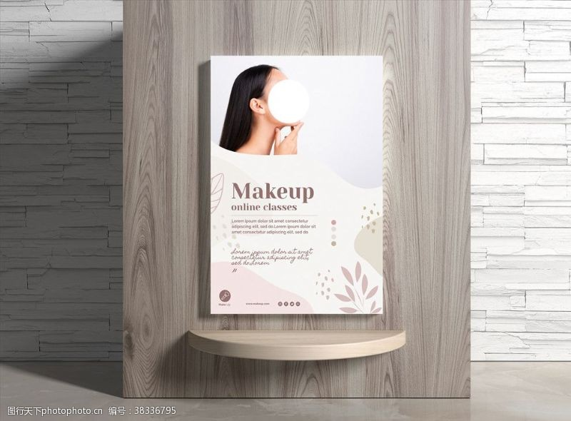 美容美体美妆海报