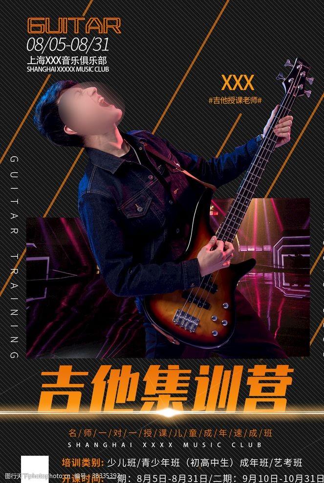 吉他培訓機構吉他培訓班