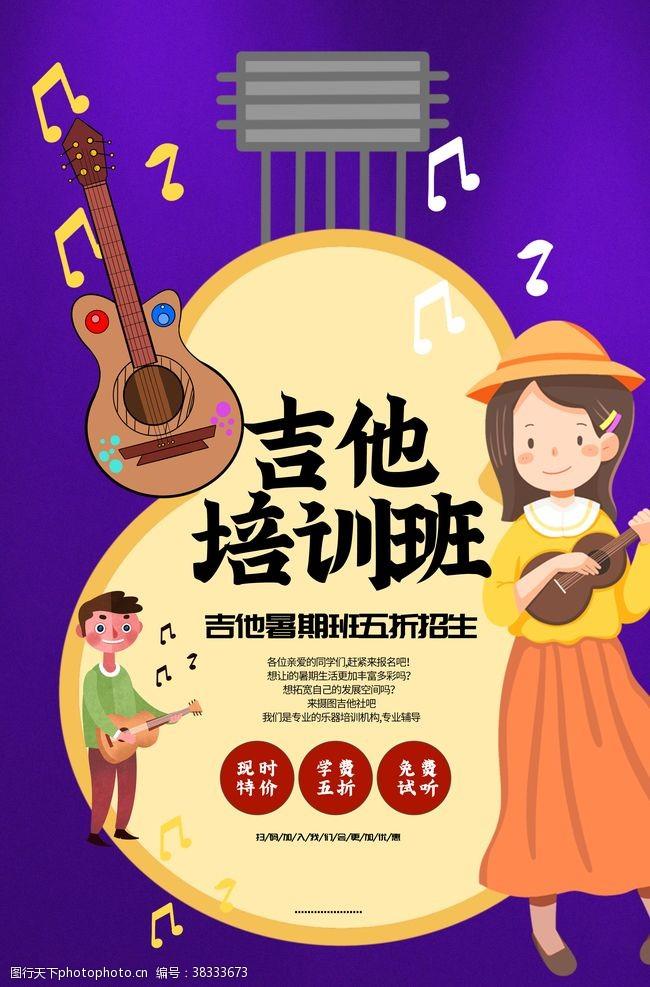吉他培訓班活動促銷海報素材