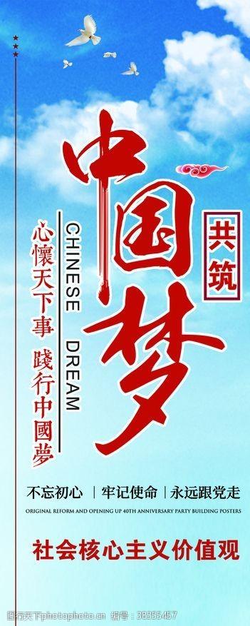 掛圖共筑中國夢