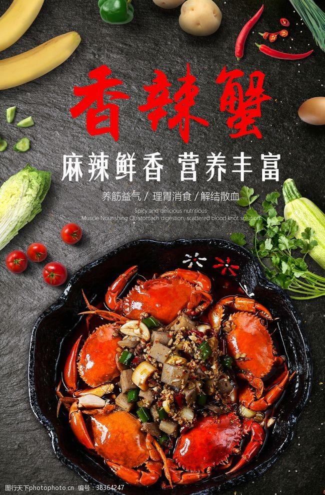 重慶香辣蟹黑色背景蔥爆香辣蟹海報