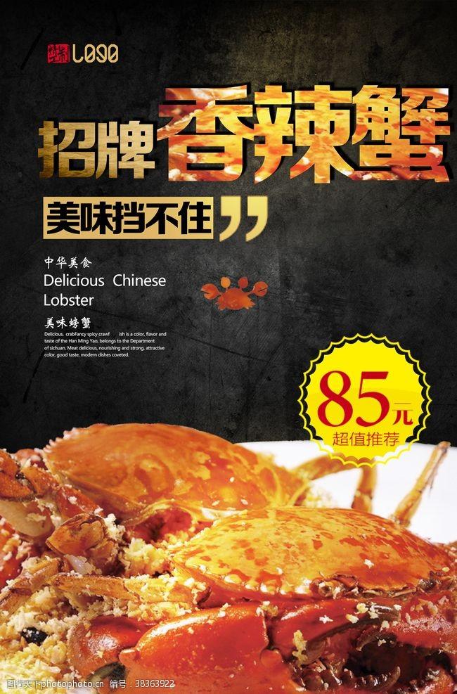 重慶香辣蟹美味食品香辣蟹海報