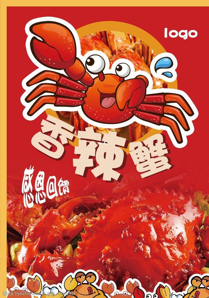 重慶香辣蟹香辣蟹美食海報