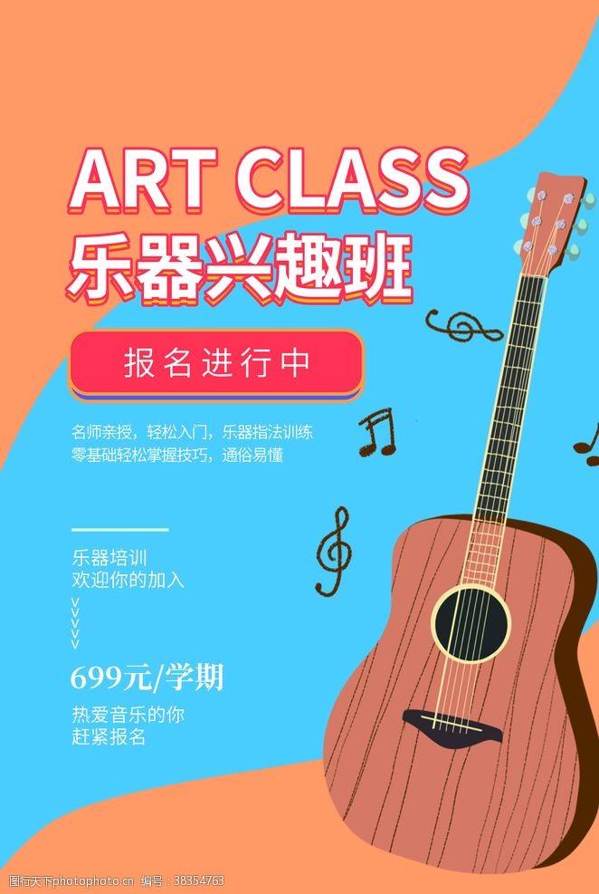 吉他音樂興趣班