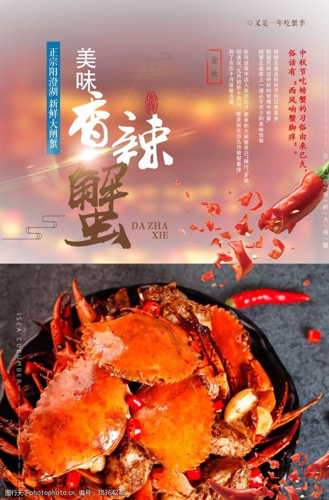 重慶香辣蟹香辣蟹美味螃蟹海報