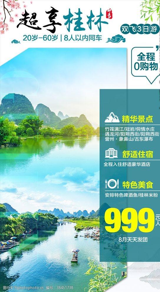 150dpi超享桂林