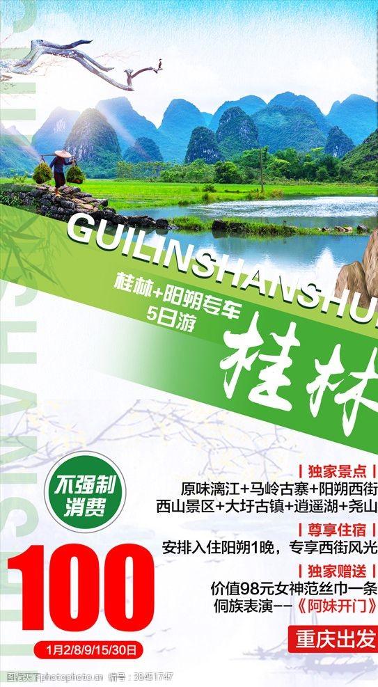 150dpi桂林旅游