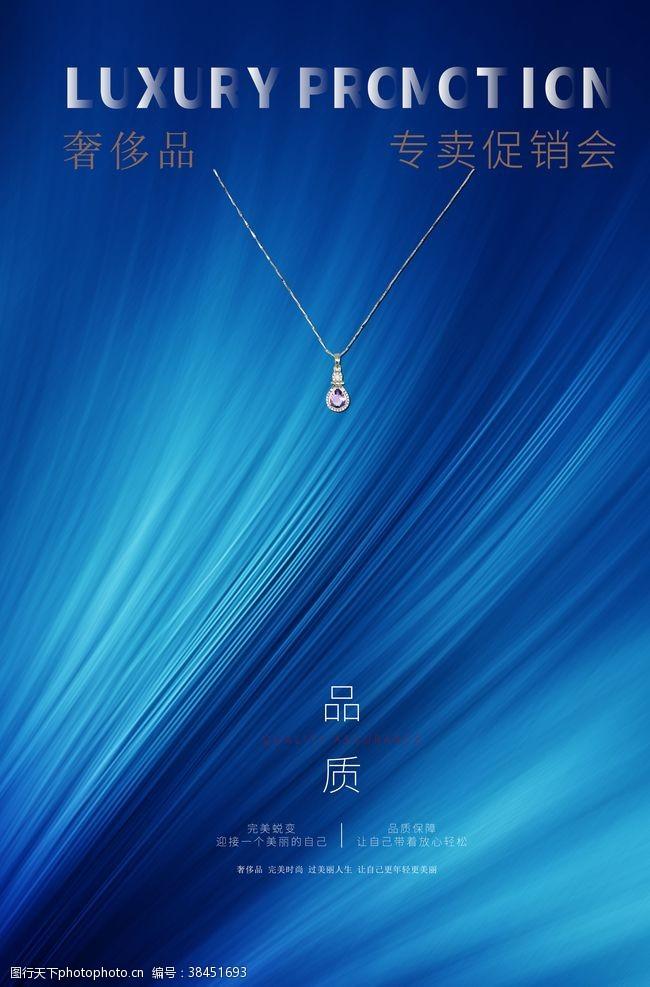 150dpi珠寶首飾海報