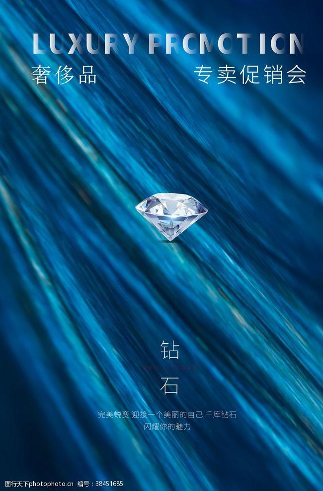 150dpi鉆石首飾海報