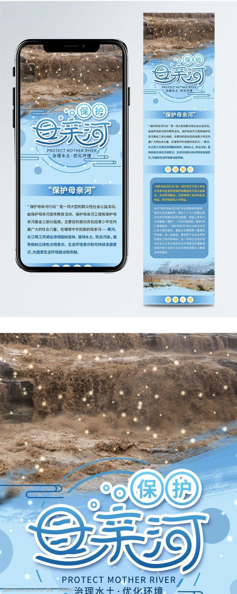 手机微信配图保护母亲河爱护黄河长江公益信息长图