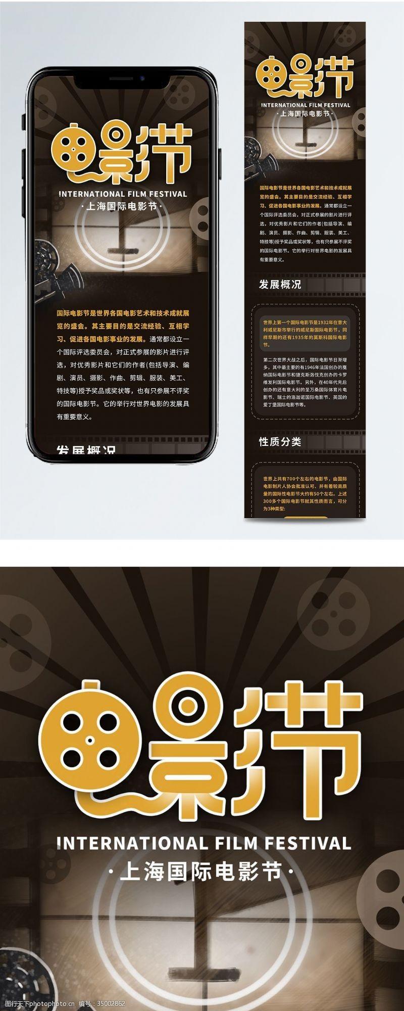 手机微信配图国际电影节影视播放信息长图
