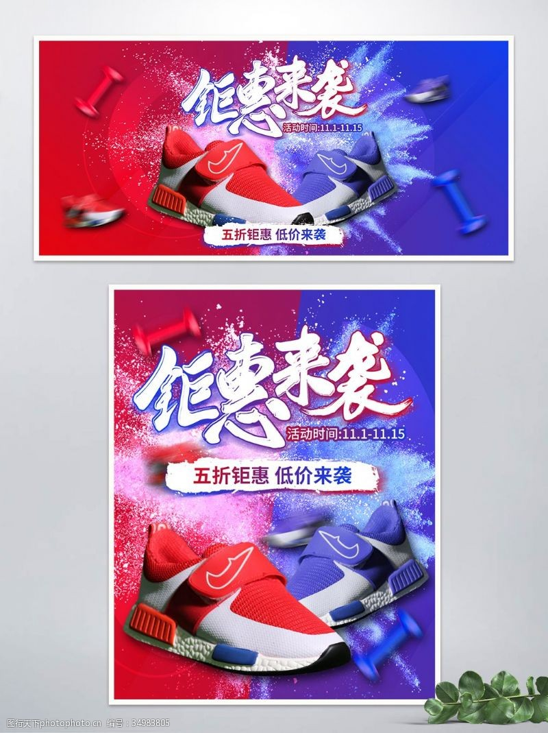 时尚运动鞋简约运动鞋钜惠来袭banner促销海报