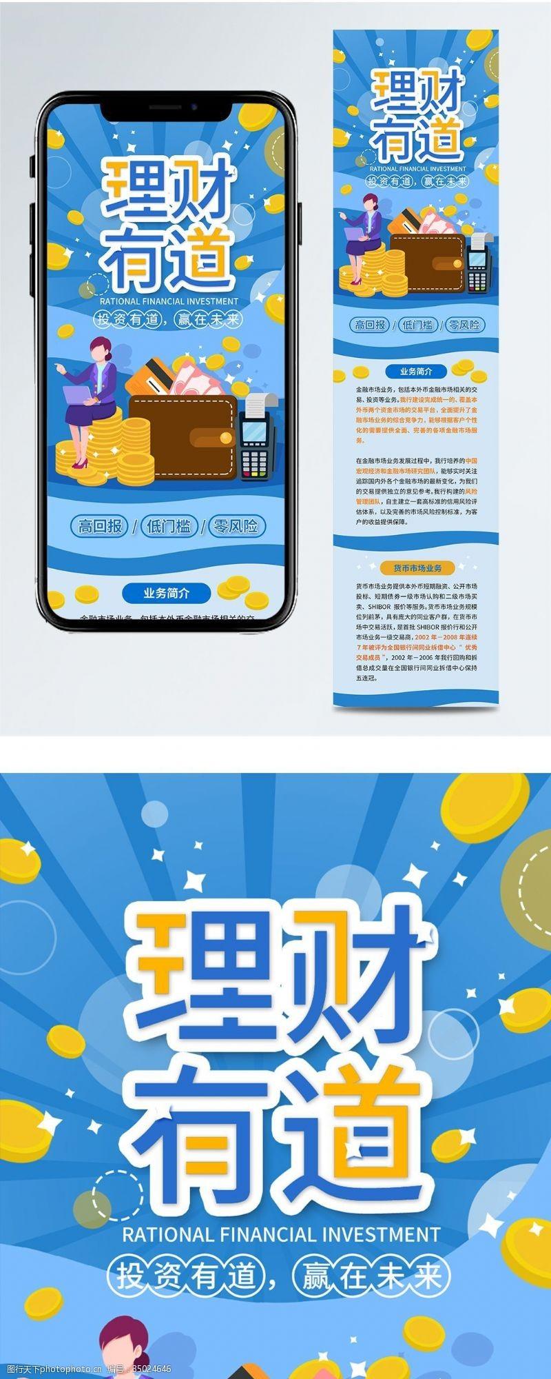手机微信配图投资理财商业金融介绍海报信息长图