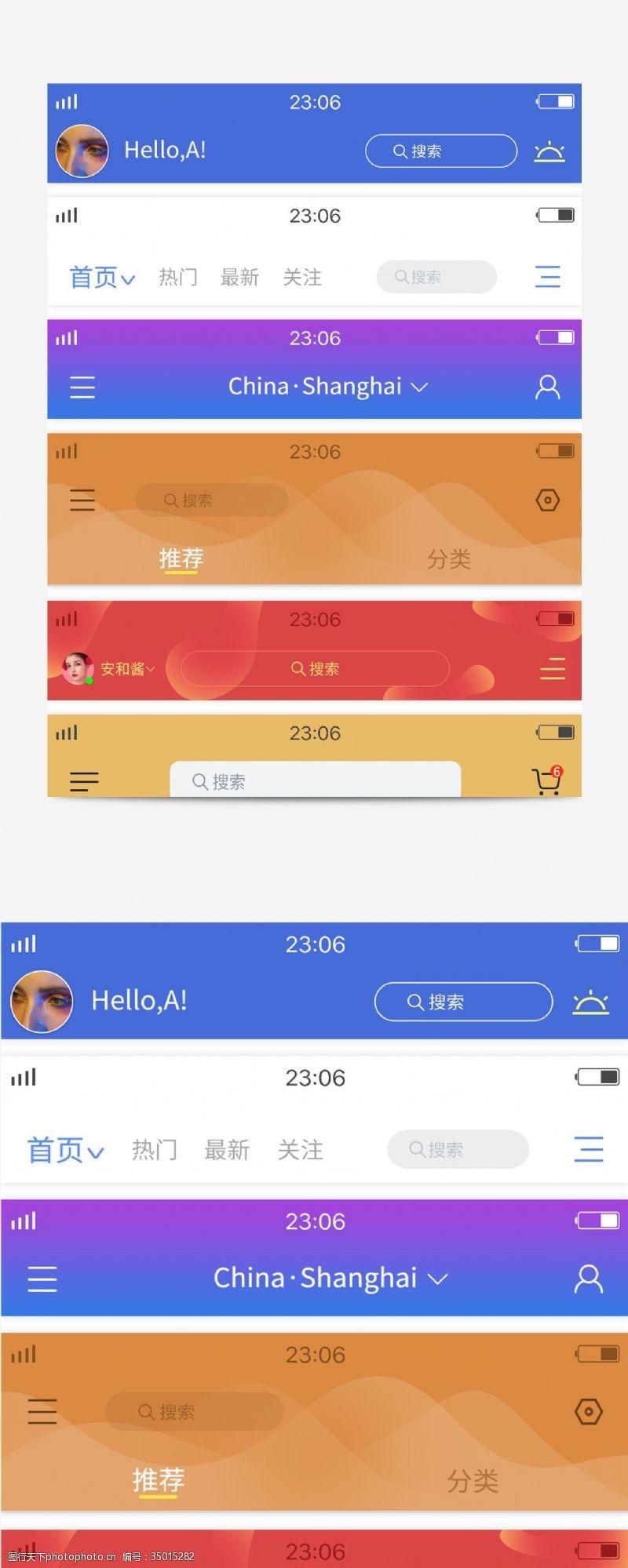 导航菜单手机app状态栏导航栏设计