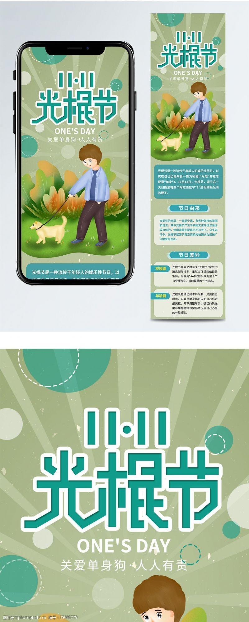 手机微信配图光棍节关爱单身和狗双十一信息长图
