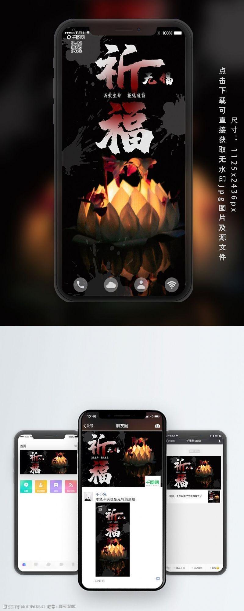 微信用图手机用图无锡祈福河灯