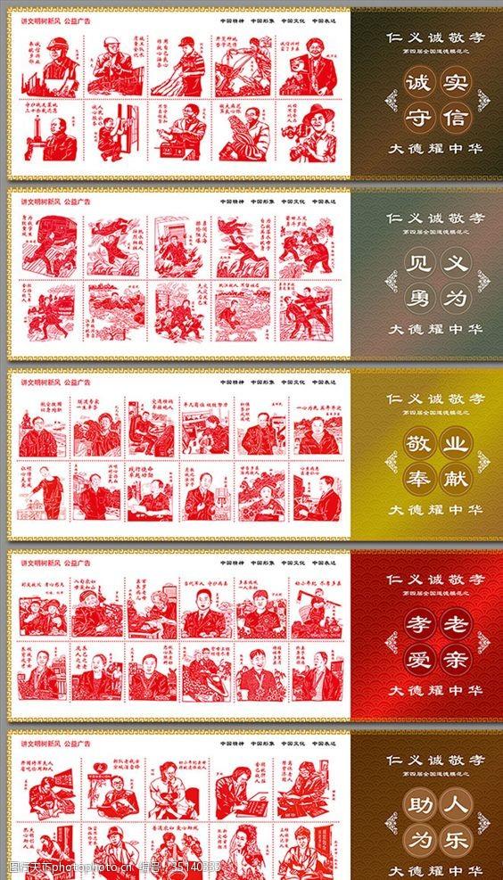 文明剪纸公益广告高清JPG图5张