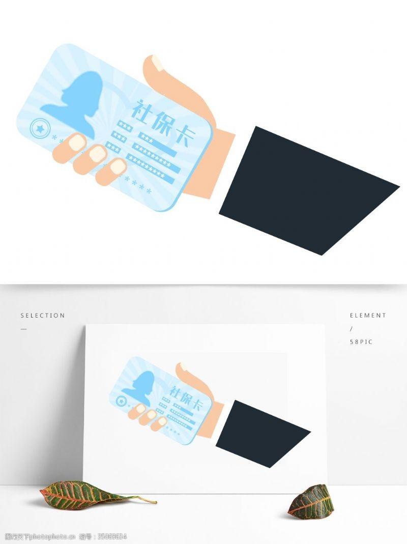 医疗卡公共医疗服务社保卡元素