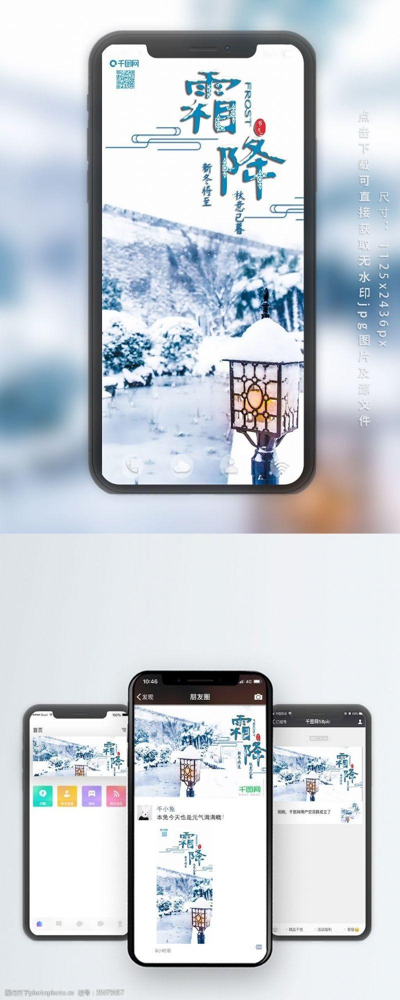 微信用图手机用图霜降节气摄影图城墙下雪