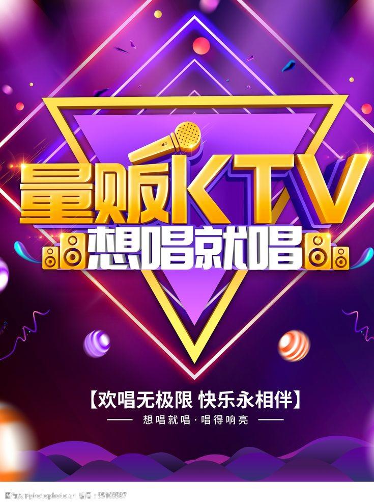 ktv活动宣传量贩KTV活动宣传海报背景
