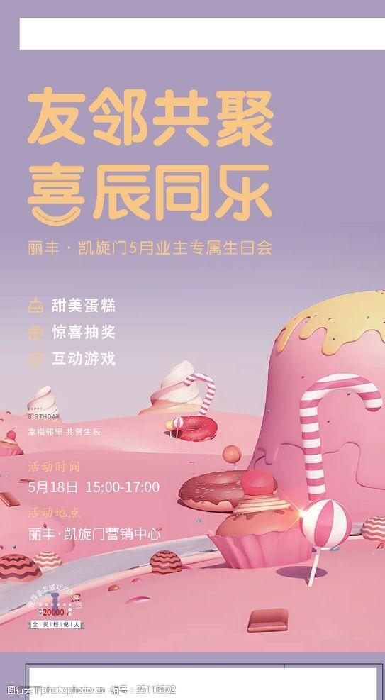 甜蜜粉色微信海报生日会房地产蛋糕