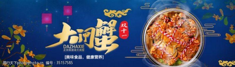 臺灣香辣蟹大閘蟹