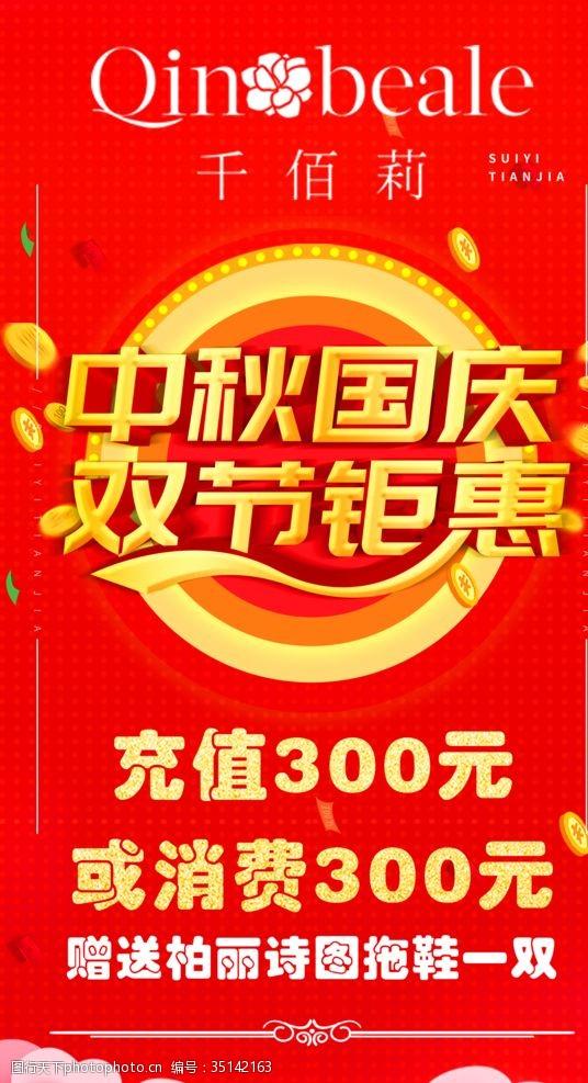 千佰莉中秋国庆活动海报