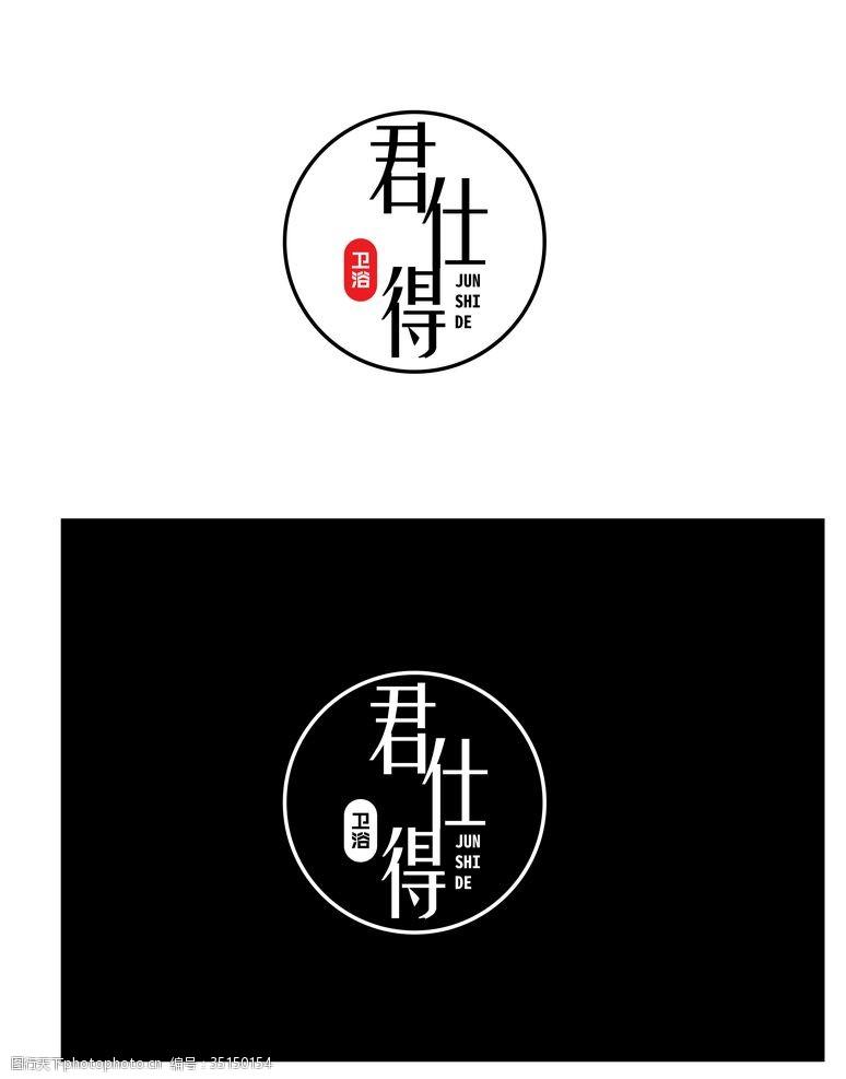 古典标志卫浴行业标识设计