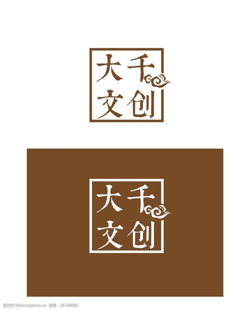 古典标志文创项目标识设计