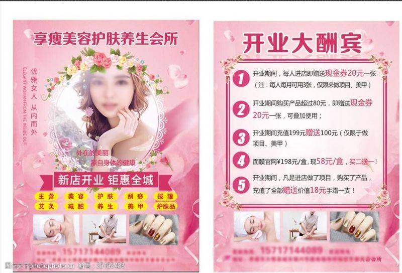 美容销售海报美容宣传单