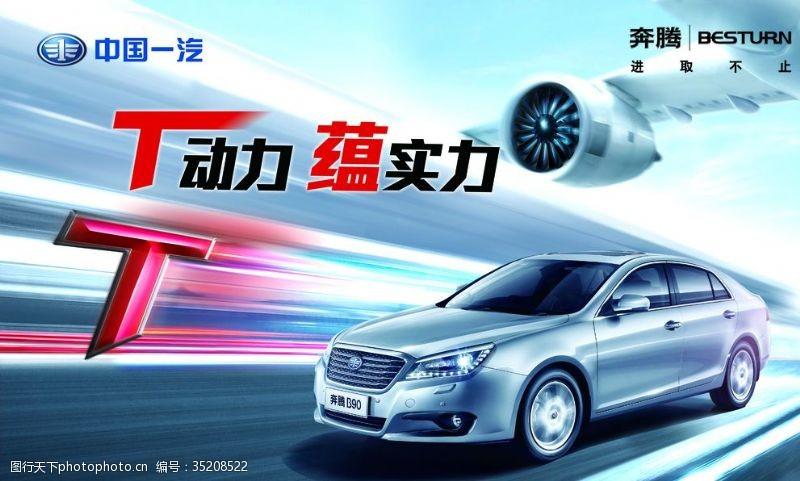 变速器汽车广告
