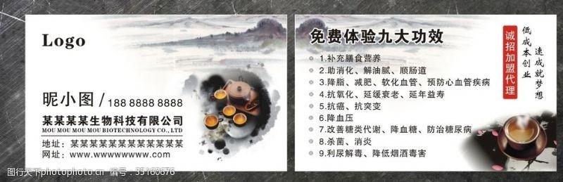 茶行业名片茶道水墨名片