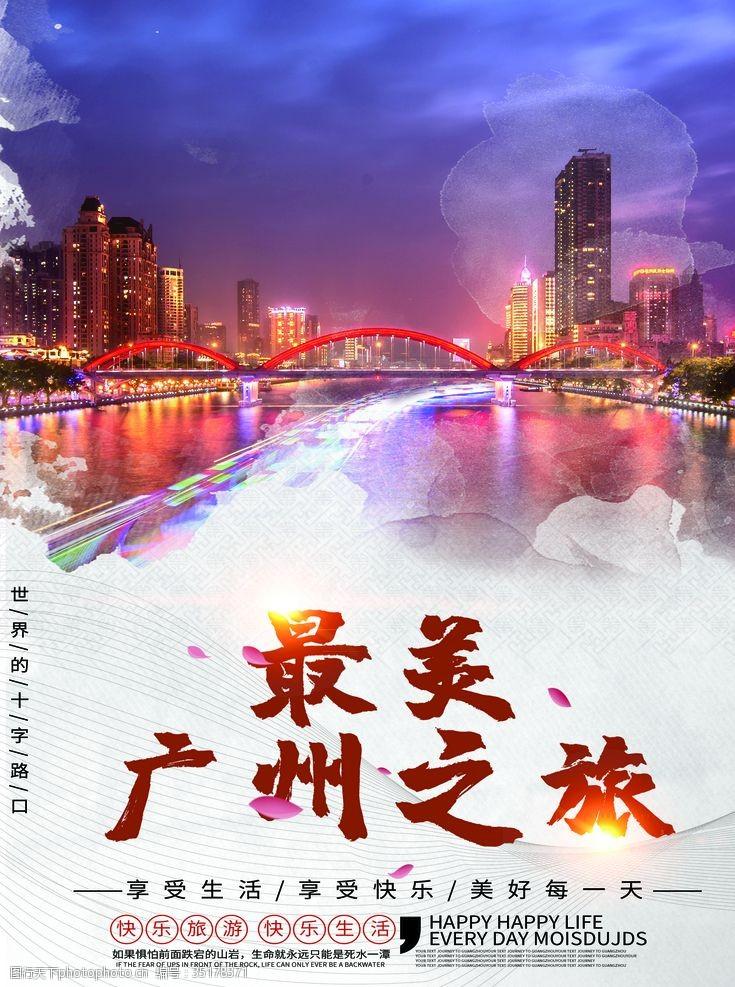 广州沙面广州之旅