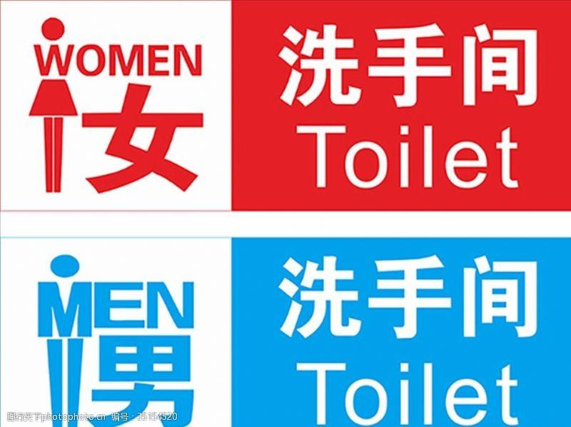 men矢量洗手间图标